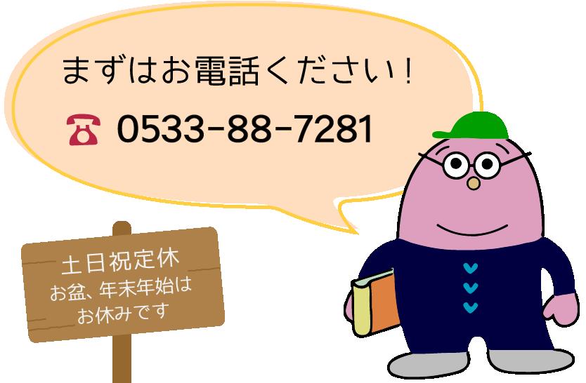 ひまわり園TEL